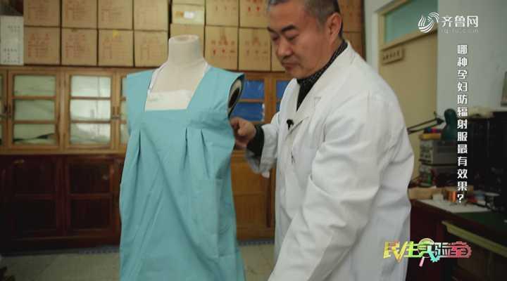 《民生实验室》:孕妇防辐射服真的有用吗?