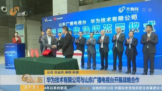 华为技术有限公司与山东广播电视台开展战略合作