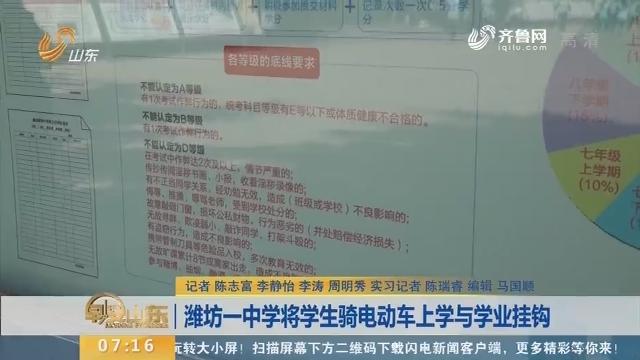 【闪电新闻排行榜】潍坊一中学将学生骑电动车上学与学业挂钩