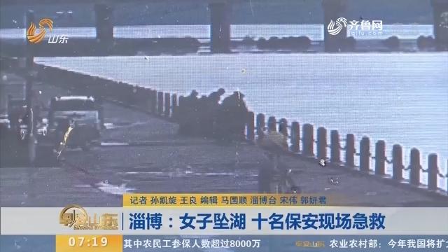 【闪电新闻排行榜】淄博:女子坠湖 十名保安现场急救