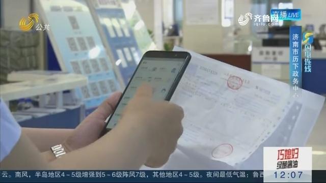 【闪电连线】在济南消费开发票又能刮奖啦 最高奖30万!
