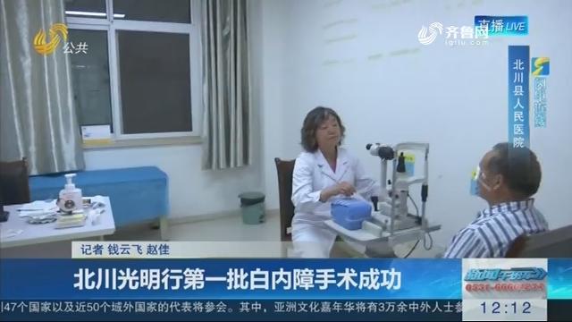 【闪电连线】北川光明行第一批白内障手术成功