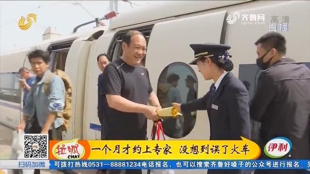 青州:一个月才约上专家 没想到误了火车