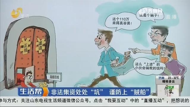 """济南:非法集资处处""""坑"""" 谨防上""""贼船"""""""