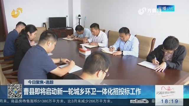 【今日聚焦·追踪】曹县即将启动新一轮城乡环卫一体化招投标工作
