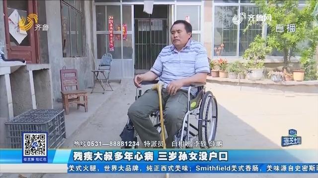 东平:残疾大叔多年心病 三岁孙女没户口