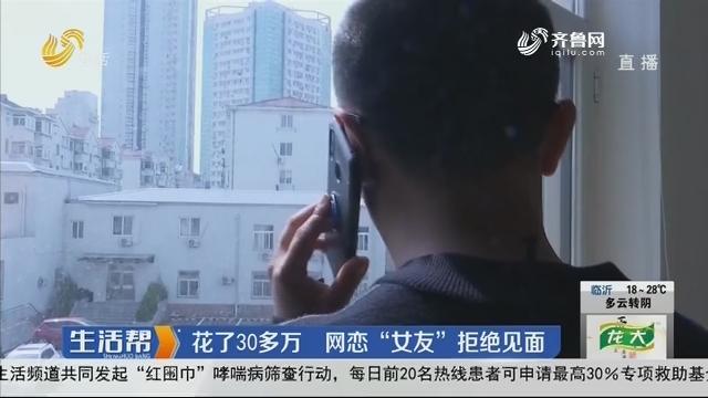 """烟台:花了30多万 网恋""""女友""""拒绝见面"""