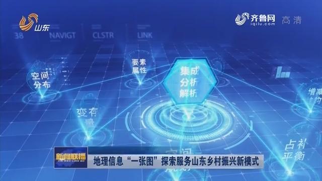 """【权威发布】地理信息""""一张图"""" 探索服务山东乡村振兴新模式"""
