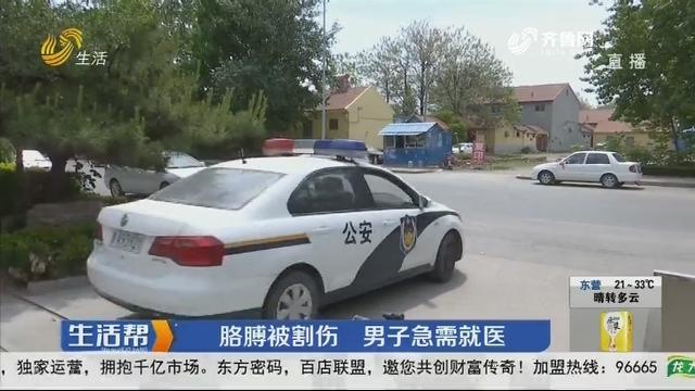 潍坊:胳膊被割伤 男子急需就医