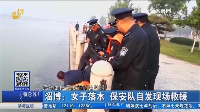 淄博:女子落水 保安队自发现场救援