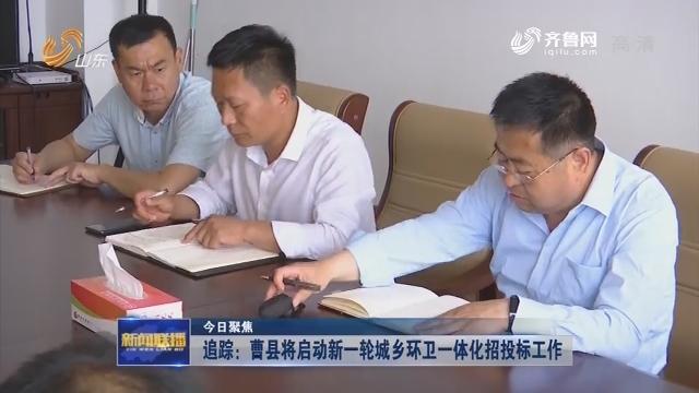 【今日聚焦】追踪:曹县将启动新一轮城乡环卫一体化招投标工作