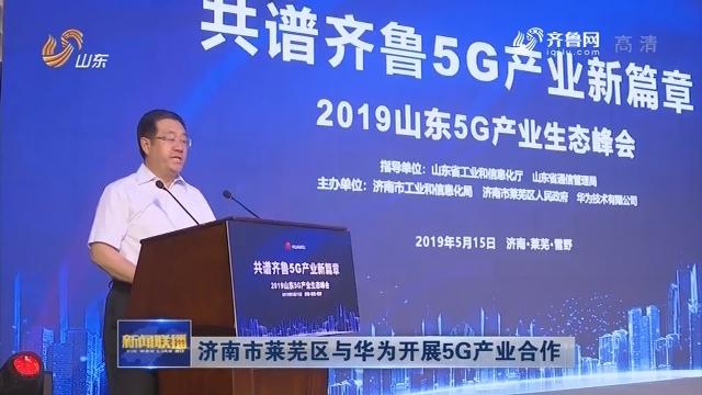 济南市莱芜区与华为开展5G产业合作