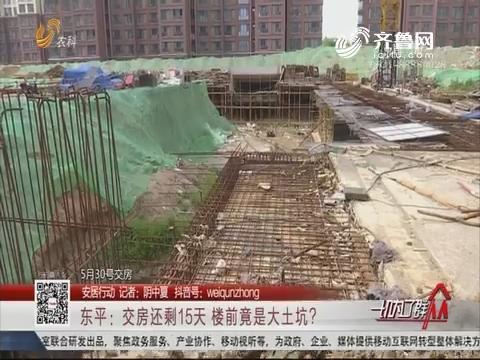 【安居行动】东平:交房还剩15天 楼前竟是大土坑?