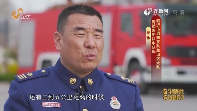 20190515《齐鲁先锋》:在习近平新时代中国特色社会主义思想指引下·奋斗新时代 党员新作为 罗永——逆火而行