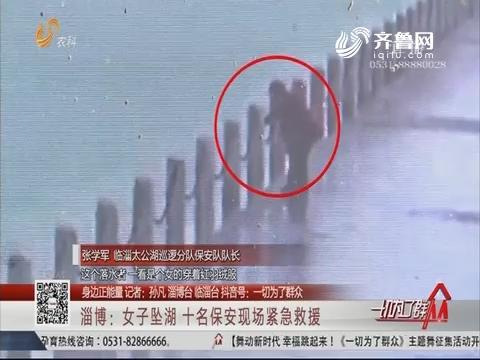 【身边正能量】淄博:女子坠湖 十名保安现场紧急救援