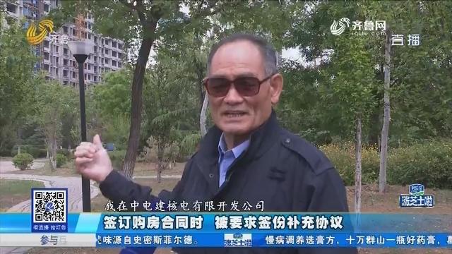济南:签订购房合同时 被要求签份补充协议