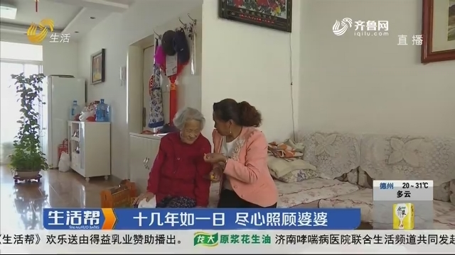 潍坊:十几年如一日 尽心照顾婆婆