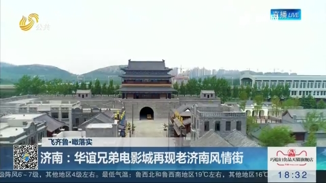 【飞齐鲁·瞰落实】济南:华谊兄弟电影城再现老济南风情街