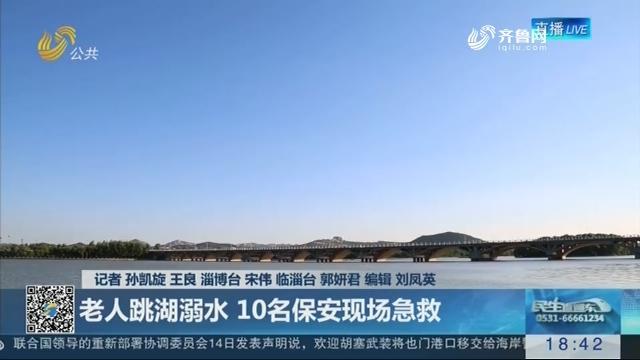 【身边正能量】淄博:老人跳湖溺水 10名保安现场急救