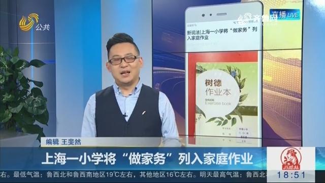 """【新说法】上海一小学将""""做家务""""列入家庭作业"""