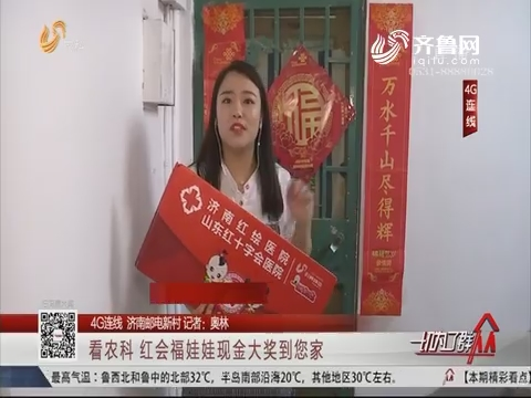 【4G连线 济南邮电新村】看农科 红会福娃娃现金大奖到您家
