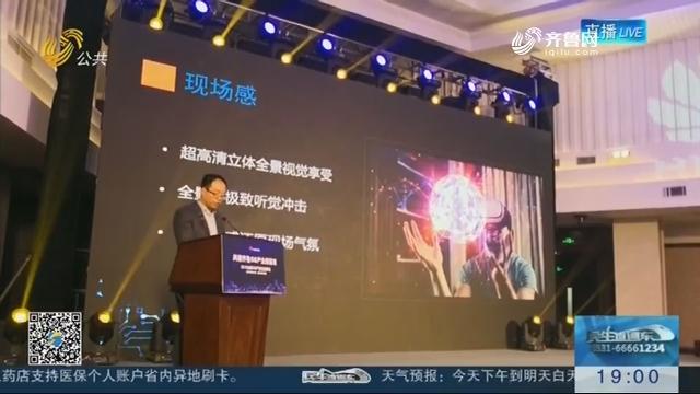 山东5G产业生态峰会在济南召开