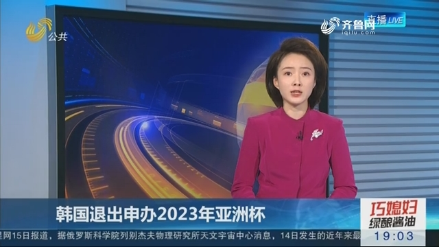 韩国退出申办2023年亚洲杯