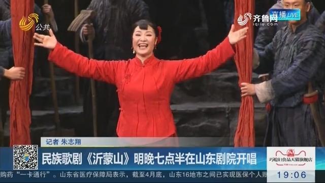 民族歌剧《沂蒙山》5月16日晚七点半在山东剧院开唱
