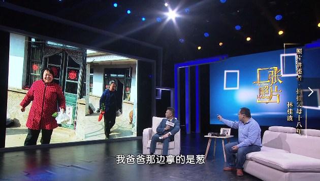 一张照片20190510播出林桂波