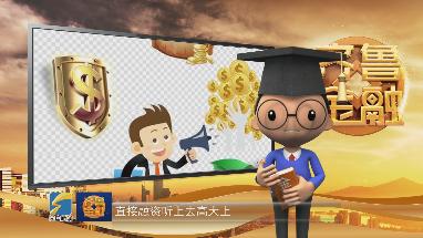 【齐鲁金融】 金融小博士 - 直接融资《齐鲁金融》20190515播出