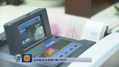 【齐鲁金融】 山东取消企业银行账户许可《齐鲁金融》20190515播出