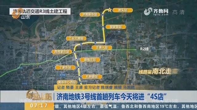 """【闪电新闻客户端】济南地铁3号线首趟列车5月16日将进""""4S店"""""""