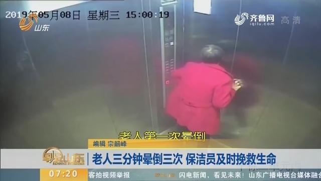 【闪电新闻客户端】老人三分钟晕倒三次 保洁员及时挽救生命