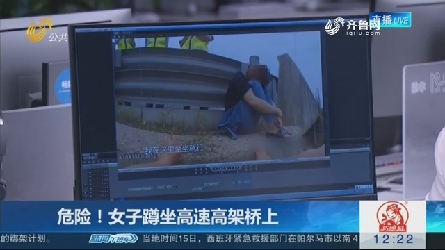 【连线编辑区】危险!女子蹲坐高速高架桥上