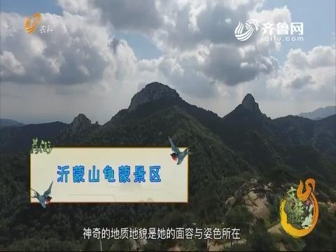 20190515《旅游365》:沂蒙山龟蒙景区