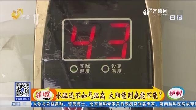 济南:水温还不如气温高 太阳能到底能不能?