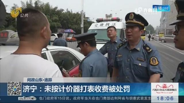 【问政山东·追踪】济宁:未按计价器打表收费被处罚