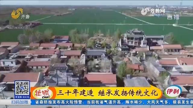 桓台:三十年建造 继承发扬传统文化