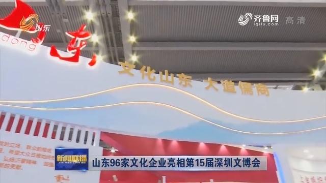 山东96家文化企业亮相第15届深圳文博会