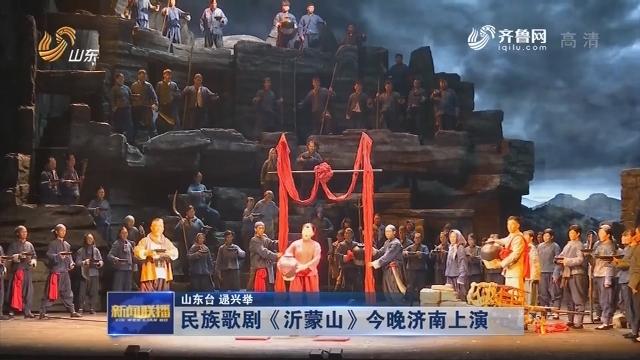 民族歌剧《沂蒙山》今晚济南上演