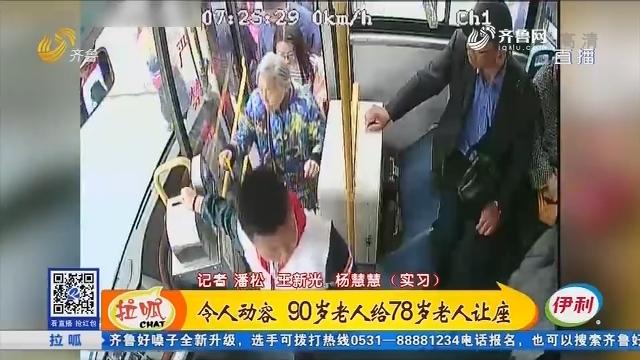 青岛:令人动容 90岁老人给78岁老人让座