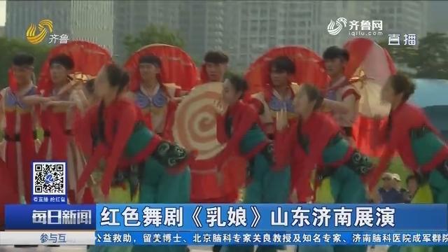 红色舞剧《乳娘》山东济南展演
