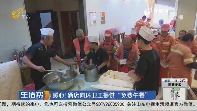"""淄博:暖心!酒店向环卫工提供""""免费午餐"""""""