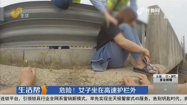枣庄:危险!女子坐在高速护栏外