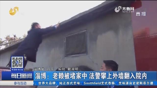 淄博:老赖被堵家中 法警攀上外墙翻入院内