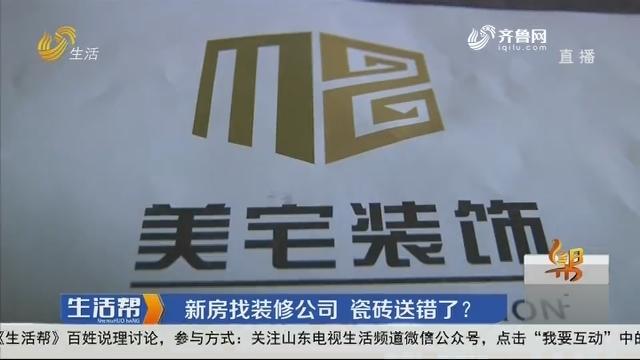 济南:新房找装修公司 瓷砖送错了?