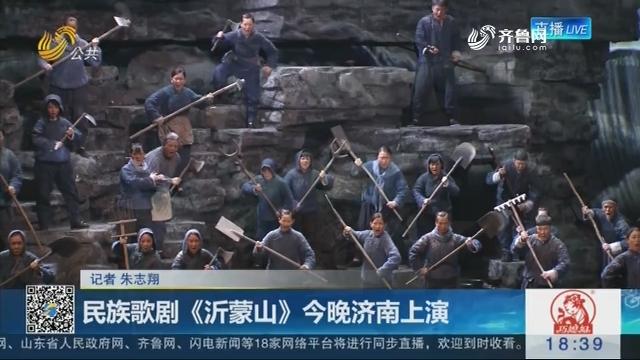民族歌剧《沂蒙山》5月16日晚济南上演