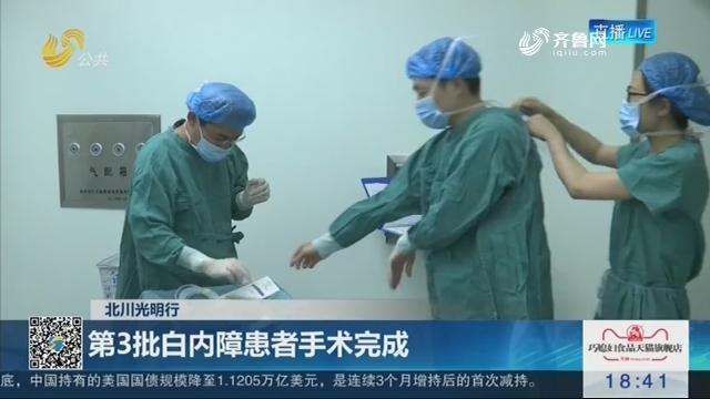 【北川光明行】第3批白内障患者手术完成