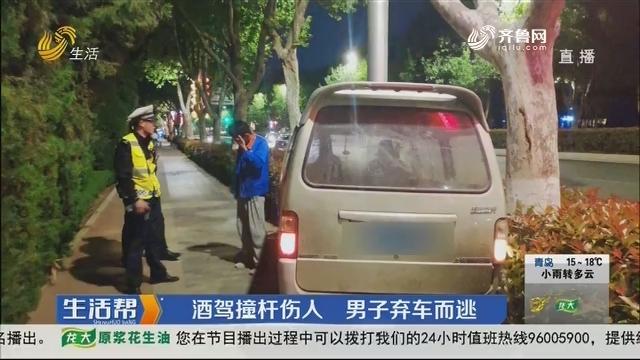 青岛:酒驾撞杆伤人 男子弃车而逃