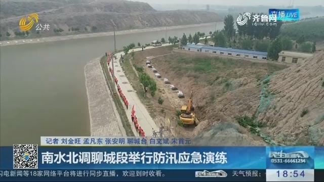 南水北调聊城段举行防汛应急演练